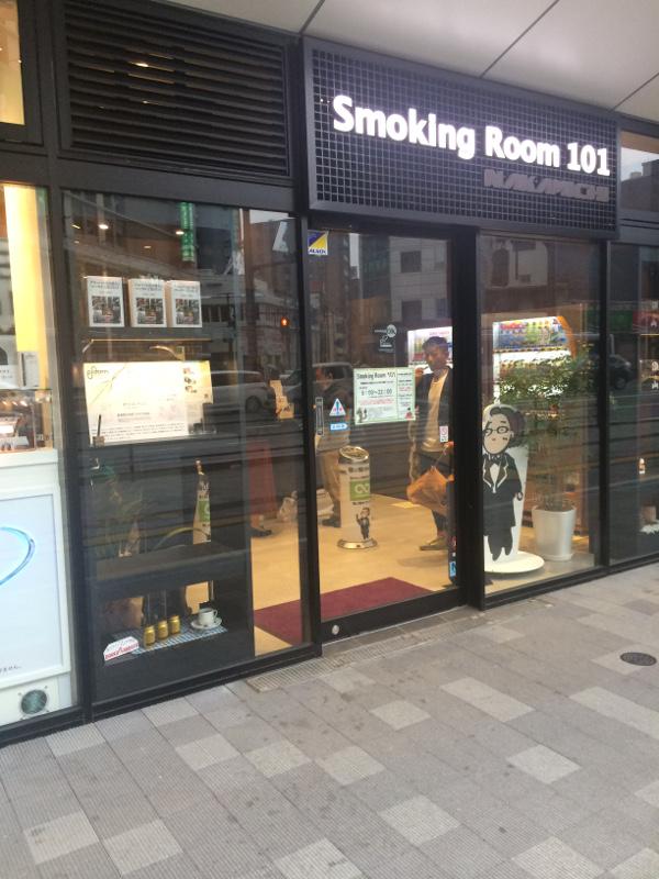 SmokingRoom101